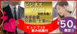 【京都府河原町の恋活パーティー】キャンキャン主催 2018年8月25日