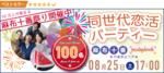 【東京都六本木の恋活パーティー】パーティーズブック主催 2018年8月25日