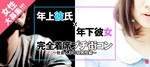 【新潟県長岡の恋活パーティー】オールドデイズ合同会社主催 2018年9月30日