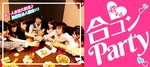 【香川県高松の恋活パーティー】株式会社リネスト主催 2018年9月29日