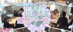 【愛知県栄の婚活パーティー・お見合いパーティー】街コンの王様主催 2018年8月14日