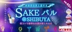 【東京都渋谷の恋活パーティー】株式会社デクノバース主催 2018年8月21日