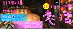 【静岡県静岡の恋活パーティー】ライト主催 2018年7月29日