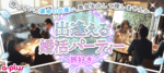 【愛知県栄の婚活パーティー・お見合いパーティー】街コンの王様主催 2018年8月19日