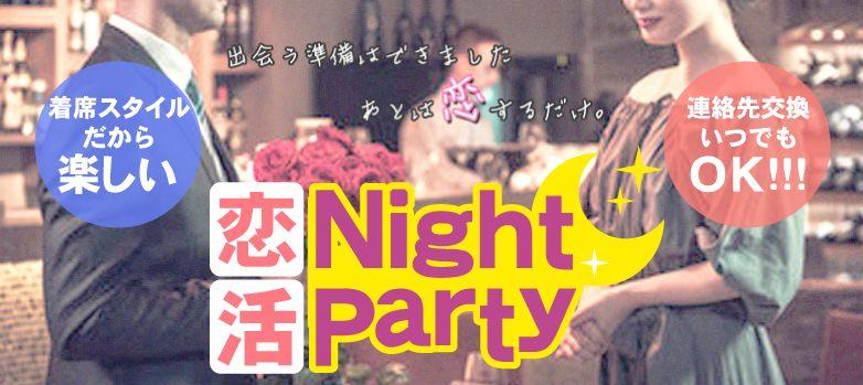 【25歳~35歳限定】着席スタイルでゆっくり会話!仙台夜コン