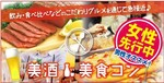 【東京都六本木の街コン】株式会社Rooters主催 2018年8月8日