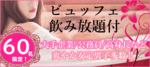 【福岡県天神の恋活パーティー】キャンキャン主催 2018年8月25日