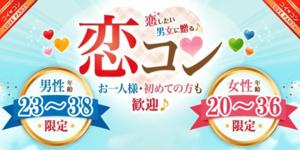 【長野県上田の恋活パーティー】街コンmap主催 2018年9月8日