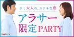 【東京都六本木の街コン】株式会社Rooters主催 2018年8月11日