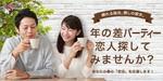 【東京都六本木の街コン】株式会社Rooters主催 2018年8月12日
