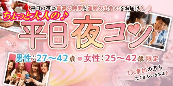 【島根県松江の恋活パーティー】街コンmap主催 2018年9月14日