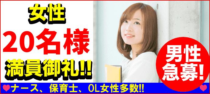 【東京都新宿の恋活パーティー】街コンkey主催 2018年8月5日