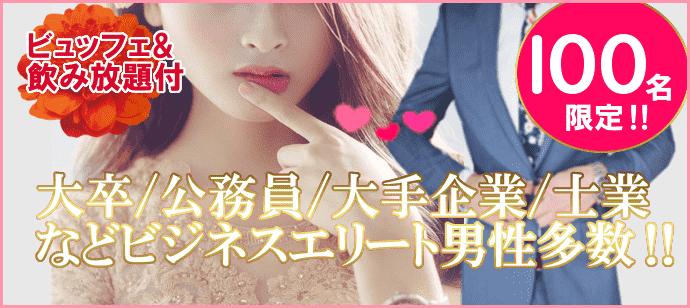 《♡大切な人とゆっくり過ごしたい♪》優しい&思いやりある男女大集合!!名古屋20代フェス着席コン♡♪お洒落なウエディングレストランで開催☆名古屋deプレミアム恋活パーティー♪♪