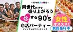 【茨城県水戸の恋活パーティー】株式会社リネスト主催 2018年9月22日