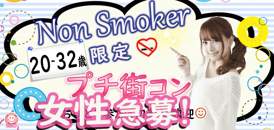 ノンスモーカー限定☆同年代<20~32歳>コンin富山