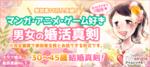 【東京都池袋の婚活パーティー・お見合いパーティー】I'm single主催 2018年8月15日