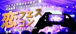 【宮城県仙台の恋活パーティー】株式会社リネスト主催 2018年9月23日