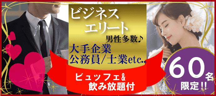 《女性1000円♡お仕事頑張る爽やか安定男子》×《家庭的な一面を持ってる女性》理想的な年上彼氏vs年下彼女コン@大宮☆お洒落なレストランで楽しむ♪♪nightparty(完全着席スタイル)