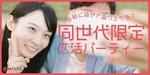 【東京都六本木の街コン】株式会社Rooters主催 2018年8月14日