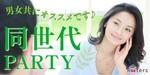 【東京都青山の街コン】株式会社Rooters主催 2018年8月5日