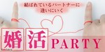 【東京都青山の婚活パーティー・お見合いパーティー】株式会社Rooters主催 2018年8月8日
