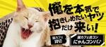 【東京都秋葉原の体験コン・アクティビティー】ラブジュアリー主催 2018年8月25日
