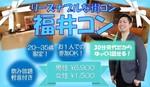 【福井県福井の恋活パーティー】福イベント主催 2018年8月4日