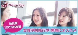 【神奈川県横浜駅周辺の婚活パーティー・お見合いパーティー】ホワイトキー主催 2018年9月21日
