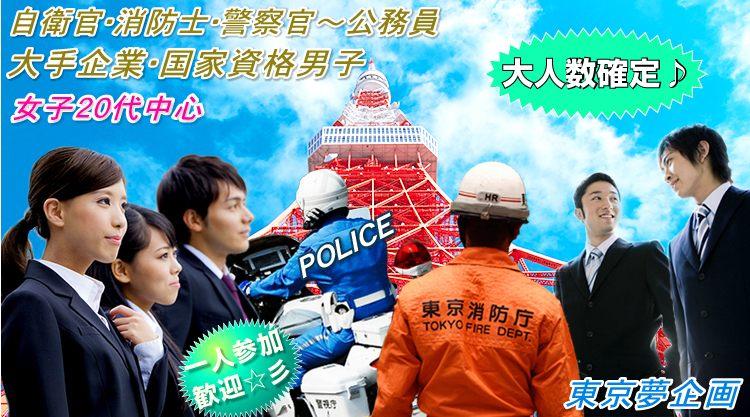 【東京都銀座の恋活パーティー】東京夢企画主催 2018年8月17日