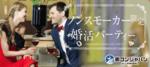 【愛知県名駅の婚活パーティー・お見合いパーティー】街コンジャパン主催 2018年9月21日
