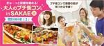 【愛知県栄の恋活パーティー】aiコン主催 2018年9月22日
