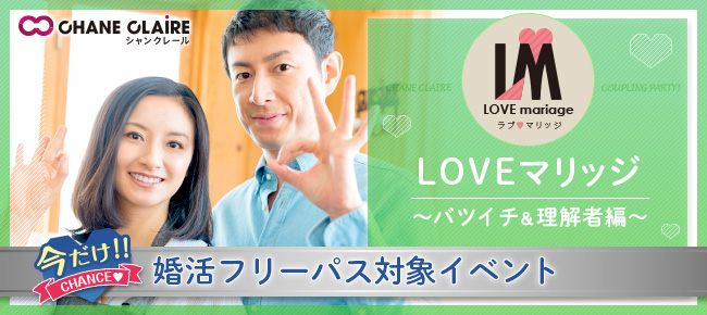 ★…LOVEマリッジ…★<9/9 (日) 14:00 東京個室>…\バツイチ&理解者/婚活パーティー