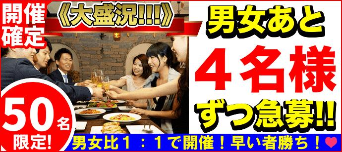 【東京都新宿の恋活パーティー】街コンkey主催 2018年8月13日