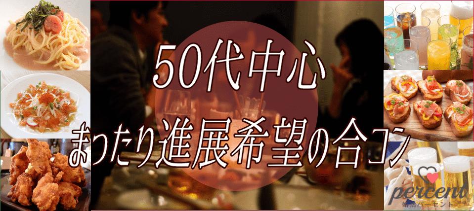 50代中心のまったり進展希望のお見合いのような合コン   8月31日(金)20:30~