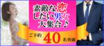 【岡山県岡山駅周辺の恋活パーティー】キャンキャン主催 2018年8月26日