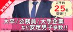 【長野県松本の恋活パーティー】キャンキャン主催 2018年8月26日