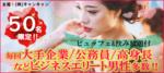 【新潟県新潟の恋活パーティー】キャンキャン主催 2018年8月26日