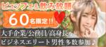 【神奈川県横浜駅周辺の恋活パーティー】キャンキャン主催 2018年8月26日