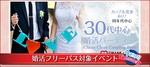 【東京都町田の婚活パーティー・お見合いパーティー】シャンクレール主催 2018年9月29日