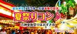 【東京都神楽坂の体験コン・アクティビティー】株式会社ハートカフェ主催 2018年7月25日
