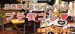 【千葉県千葉の恋活パーティー】株式会社ENC主催 2018年9月2日