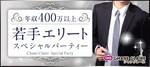 【新潟県新潟の婚活パーティー・お見合いパーティー】シャンクレール主催 2018年9月30日