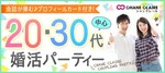 【新潟県新潟の婚活パーティー・お見合いパーティー】シャンクレール主催 2018年9月22日