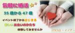 【山口県山口の婚活パーティー・お見合いパーティー】inoa主催 2018年8月5日