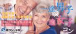 【愛知県名駅の婚活パーティー・お見合いパーティー】街コンジャパン主催 2018年10月24日