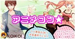 【北海道札幌駅の趣味コン】株式会社KOIKOI主催 2018年8月12日