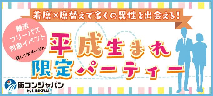 20代同士で会話も弾む!!平成生まれ限定パーティー☆街コンジャパン