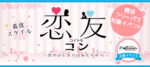 【福岡県天神の恋活パーティー】街コンジャパン主催 2018年8月18日