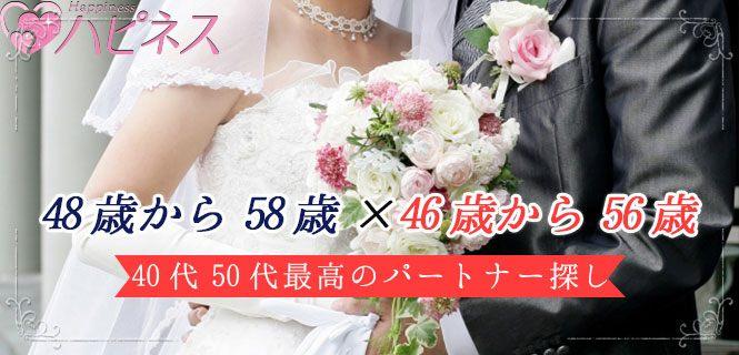 【ロング婚活】カップリング後デート移行率89.2%☆48歳から58歳男性×46歳から56歳女性