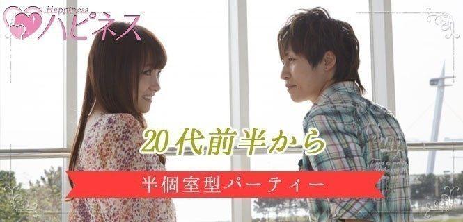 【ロング婚活】カップリング後デート移行率89.2%♡若年層婚活☆同世代コン